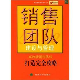 二手销售团队建设与管理 经济科学出版社 9787505846708