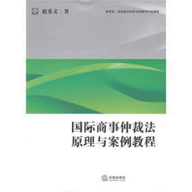 国际商事仲裁法原理与案例教程