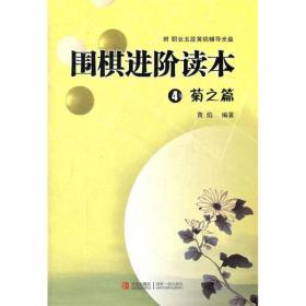 围棋进阶读本4(菊之篇)