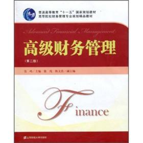 """普通高等教育""""十一五""""国家规划教材·高等院校财务管理专业规划精品教材:高级财务管理(第2版)"""