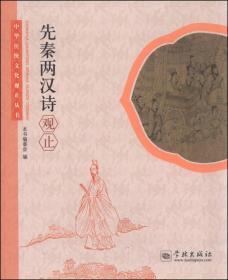 中华传统文化观止丛书:先秦两汉诗观止