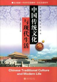 中国传统文化与现代生活