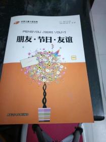 世界儿童小说宝库   朋友•节日•友谊(全三册)