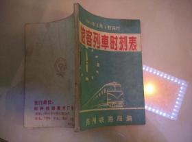 《旅客列车时刻表》1984年3月1日实行