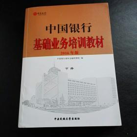中国银行基础业务培训教材 下