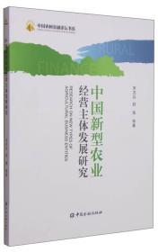 中国农村金融论坛书系:中国新型农业经营主体发展研究