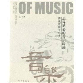 追寻逝去的音乐踪迹:图说中国音乐史