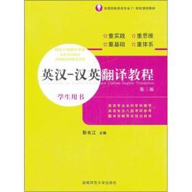 英汉-汉英翻译教程(学生用书)