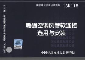 13K115 暖通空调风管软连接选用与安装