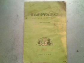 甘肃蔬菜早熟栽培法  32开25页有水印2601册