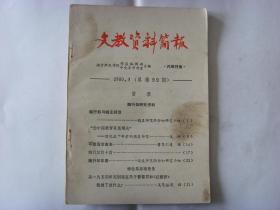 文教资料简报  1980  3.