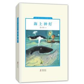 中国儿童文学走向世界:海上神灯
