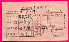 """银行业单据类-----1959年""""建设储蓄认储单"""""""