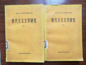 外国文学研究资料丛书《现代主义文学研究》(上下册)