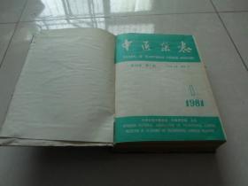 中医杂志【19811---12期】精装