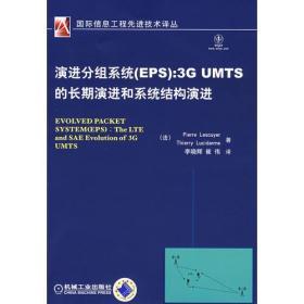 演进分组系统(EPS):3G UMTS的长期演进和系统结构演进