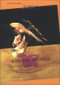 中英双语版·麦克尤恩作品:最初的爱情,最后的仪式