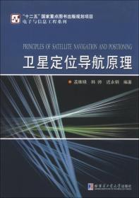 电子与信息工程系列:卫星定位导航原理