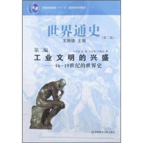 图解美国史/简明美国通史历史(彩图典藏版)