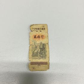 天津地方面粉粮票两市斤-1972