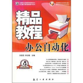 办公自动化精品教程 专著 甘登岱,李志榕主编 ban gong zi dong hua jing pin jiao ch