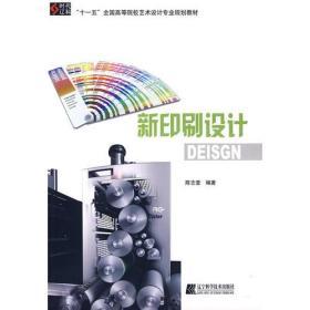 新印刷设计