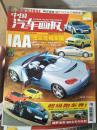 中国汽车画报 2003.10