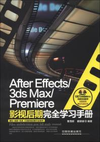 After Effects/3ds Max/premiere影视后期完全学习手册  无盘