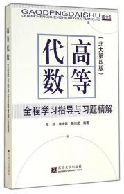 高等代数:全程学习指导与习题精解(北大第四版)