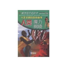 K (正版图书)人类文明的奇特搜寻:人类魔力揭晓(彩图版)