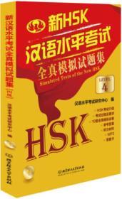 新汉语水平考试全真模拟试题集
