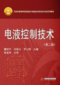 电液控制技术(第2版)9787560998039