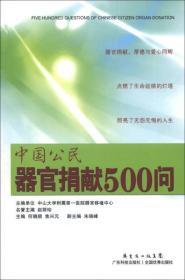 中国公民器官捐献500问