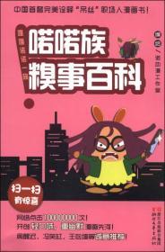 """中国首套完美诠释""""屌丝""""职场人漫画书:喏喏族糗事百科"""