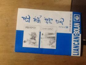 连藏博览2003年第3期著第15期