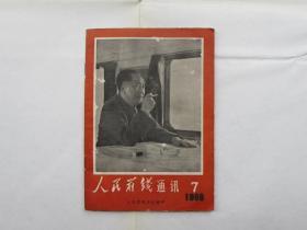 人民前线通讯(1966-7期)