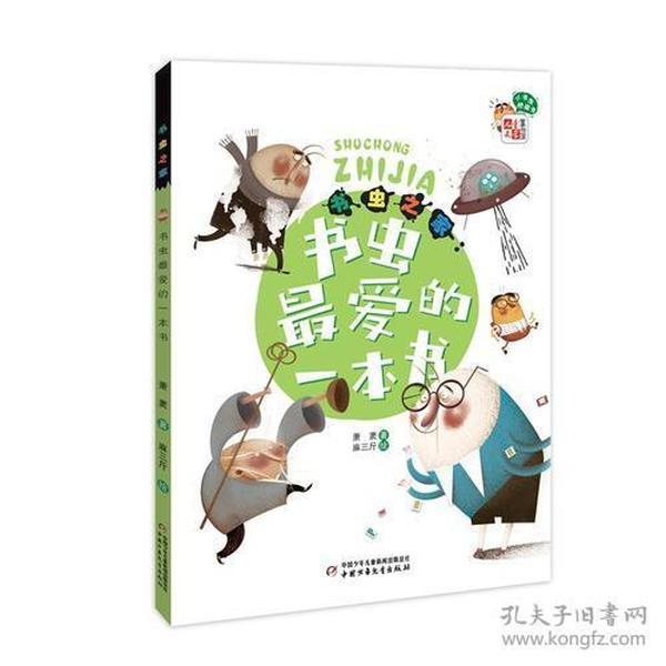 《儿童文学》童书馆:小书虫桥梁书——书虫之家:书虫最爱的一本书