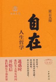9787101102420/自在:人生哲学(精装版)/星云大师 著