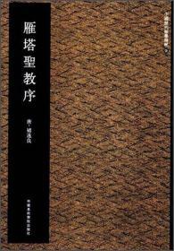 中国历代翰墨精粹7:雁塔圣教序