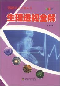 科学天地丛书:生理透视全解(彩图版)/新