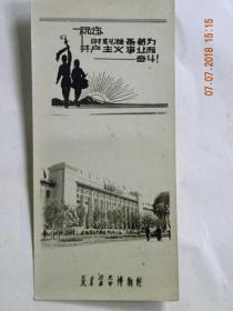 北京历史革命博物馆