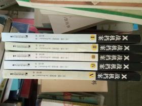 X战机档案(全五册)