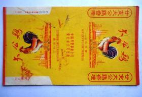 烟标,大公鸡公私合营南洋兄弟烟草汉口制造厂出品,1956年