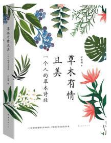 草木有情且美:一个人的草木诗经