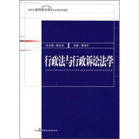9787802190702-ry-行政法与行政诉讼法学