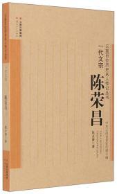 云南百位历史名人传记丛书:一代文宗 陈荣昌