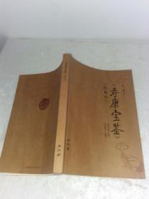 寿康宝鉴(附白话)