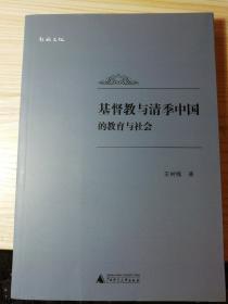 基督教与清季中国的教育与社会