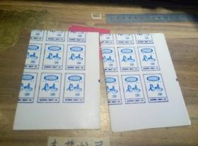 商标----长鸣 棉纱商标【6张,单价10.2元】