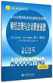 会计从业资格无纸化考试应试辅导及考点预测:财经法规与会计职业道德(2015最新版)